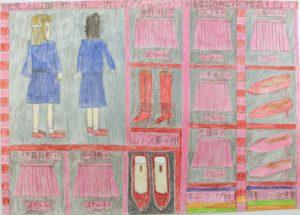 Collection 2 by Yasuyuki Ueno