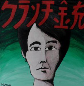 Krakengun (Japanese Edition) by Paul  Brown