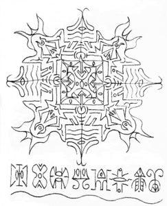 The New Runic Drawings: mandala 1 by Neal Pearce