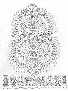 The New Runic Drawings: mandala 8 by Neal Pearce