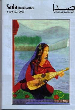Copy of Emily on Sada Cover by Marisa Rehana Mann